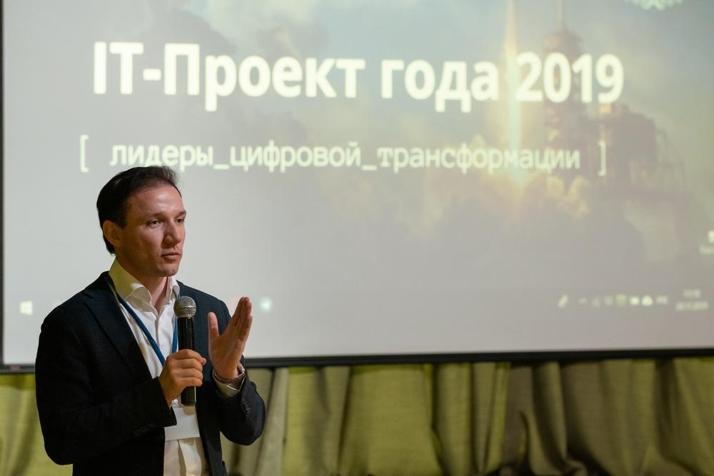 IT-проект года - фотоотчет 2019